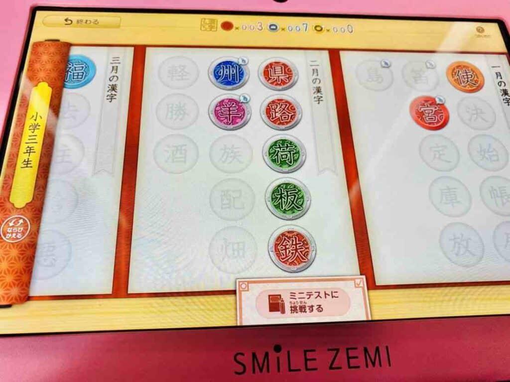 スマイルゼミの漢字コレクション