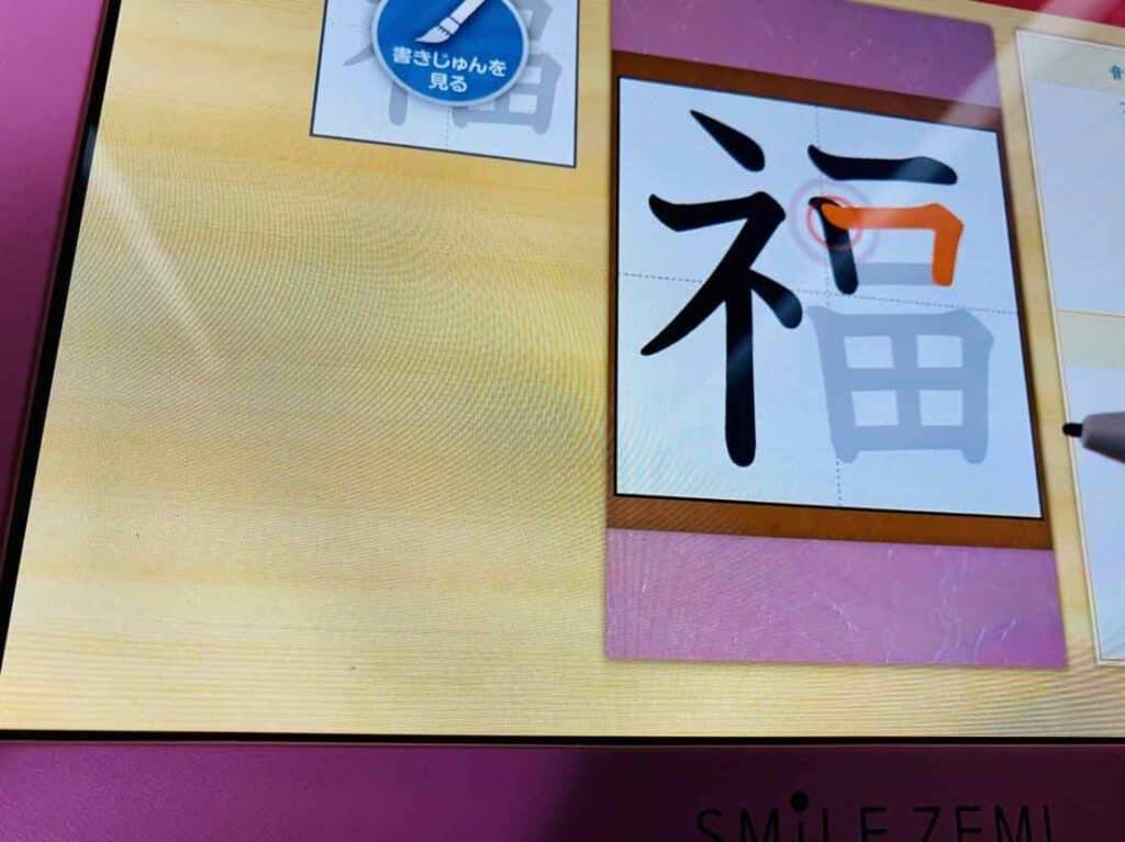 スマイルゼミの漢字書き順
