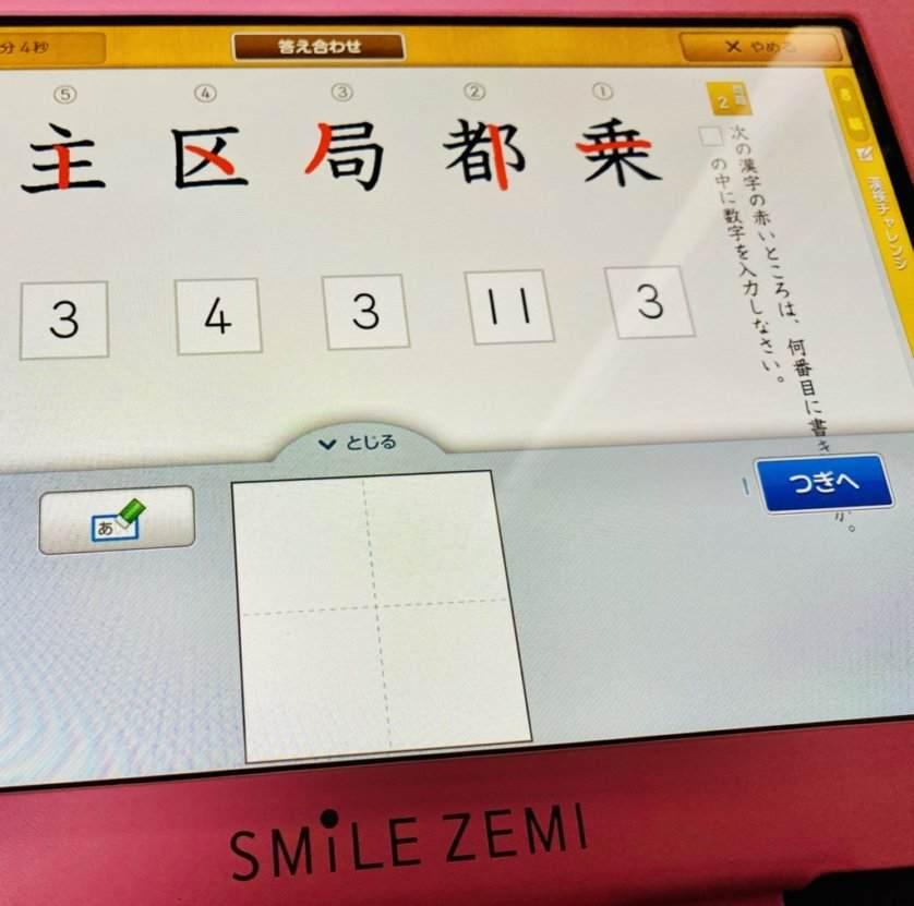 スマイルゼミの漢字画数
