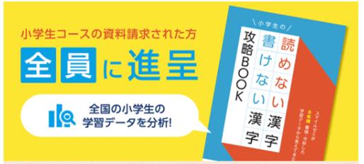 スマイルゼミ読めない漢字書けない漢字