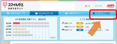 スマイルゼミ_漢検申込1