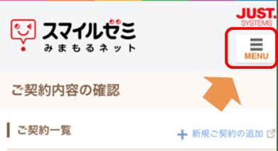 スマイルゼミ_漢検申込2