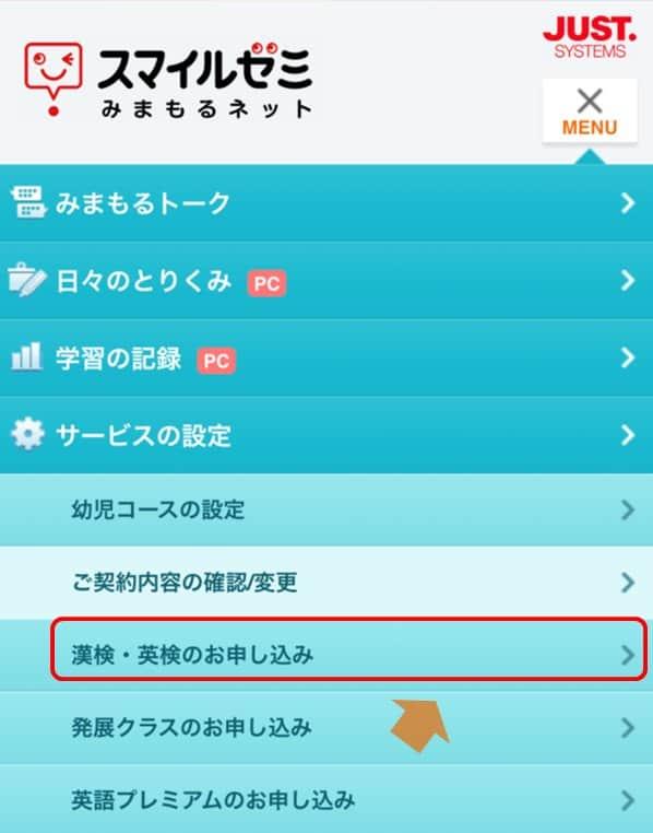 スマイルゼミ_漢検申込3