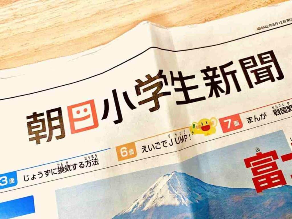 朝日小学生新聞のキャンペーンは?