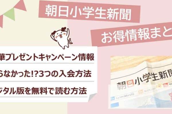 朝日小学生新聞のキャンペーン&デジタル版について