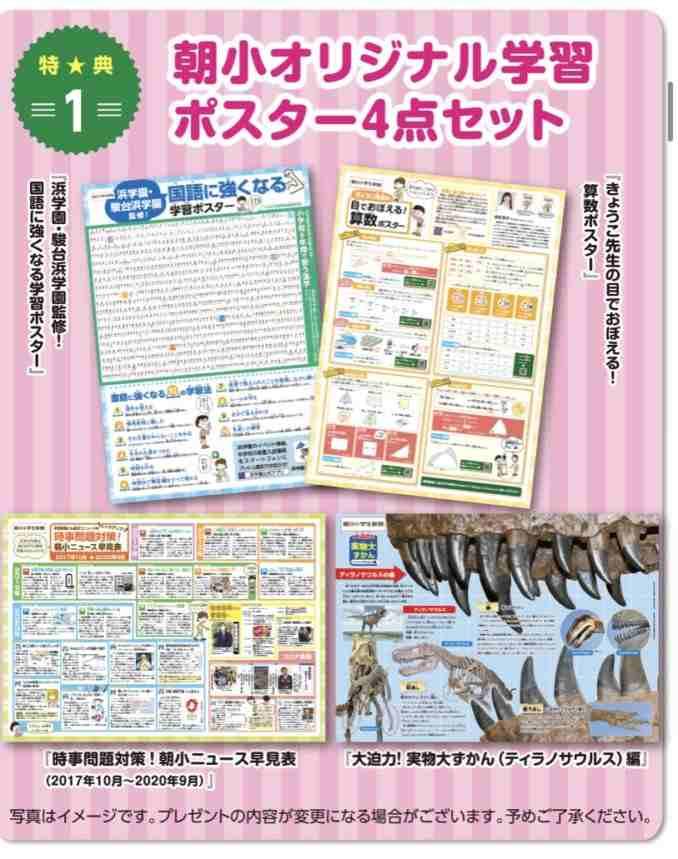 朝日小学生新聞キャンペーン2020