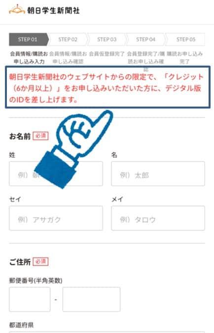 朝日小学生新聞デジタル版申込