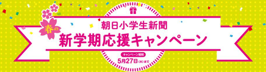 朝日小学生新聞新学期応援キャンペーン