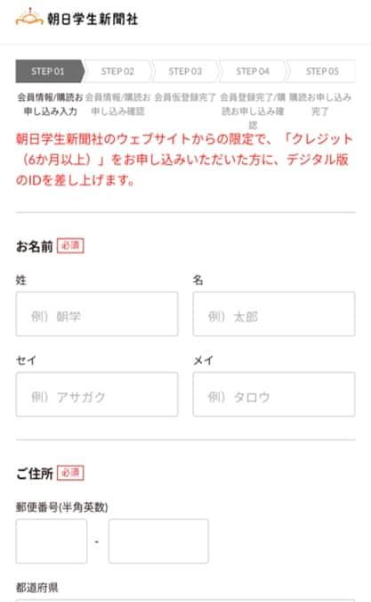 朝日小学生新聞申込