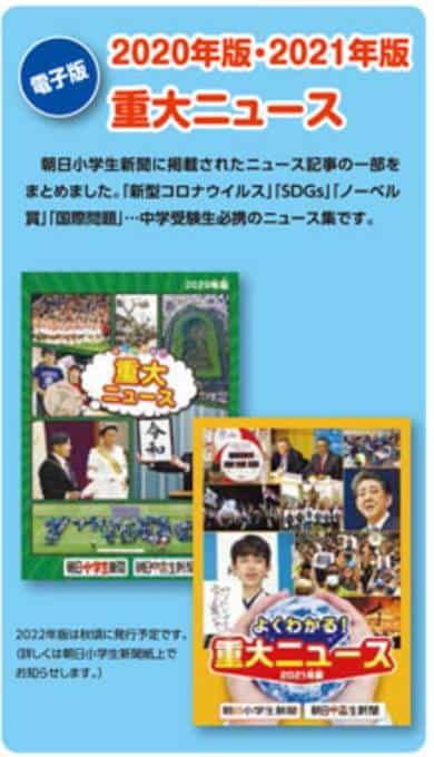 朝日小学生新聞2021夏キャンペーン特典2