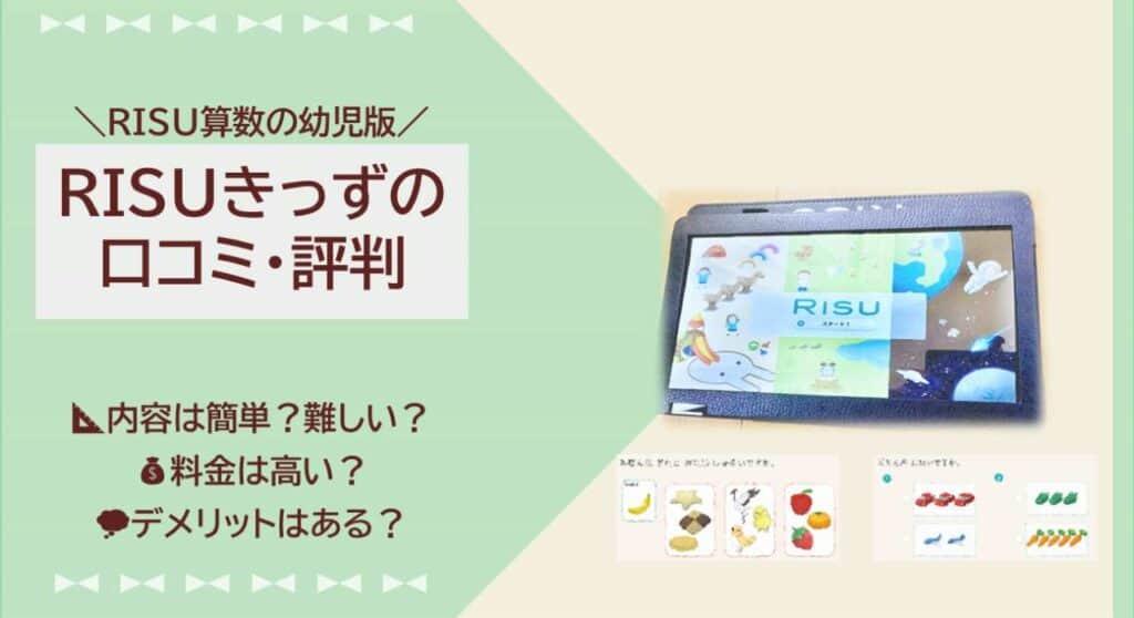 RISUきっず(RISU算数の幼児版)の口コミと評判