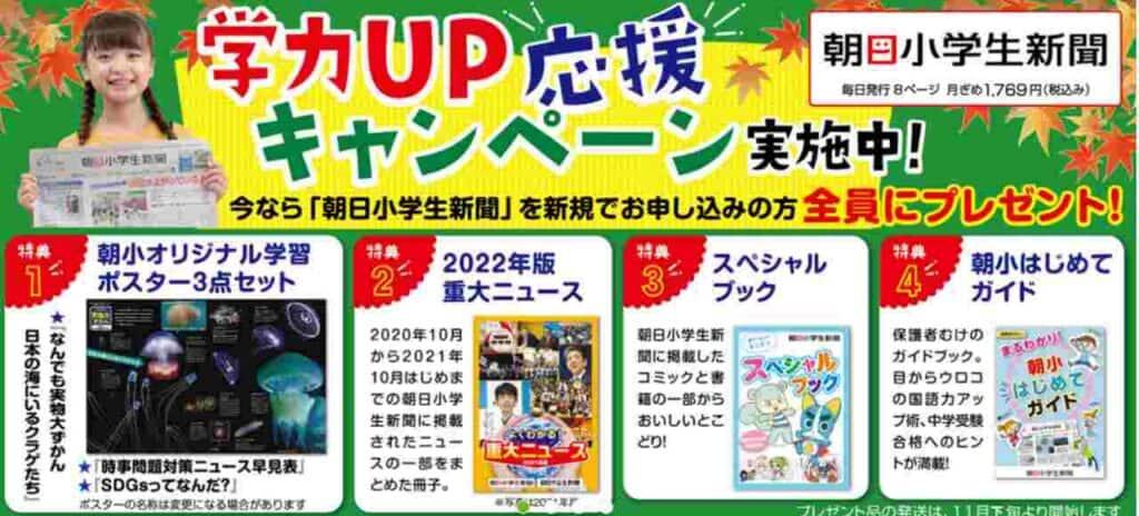 朝日小学生新聞2021年10月11月キャンペーン