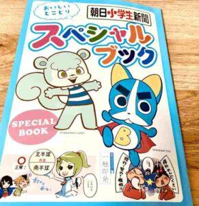 朝日小学生新聞スペシャルブック