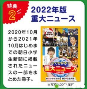 朝日小学生新聞重大ニュース2022年度版