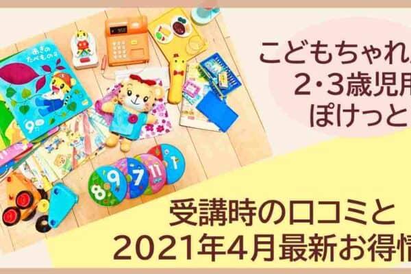 【2021年4月】こどもちゃれんじ2歳「ぽけっと」の口コミブログ!