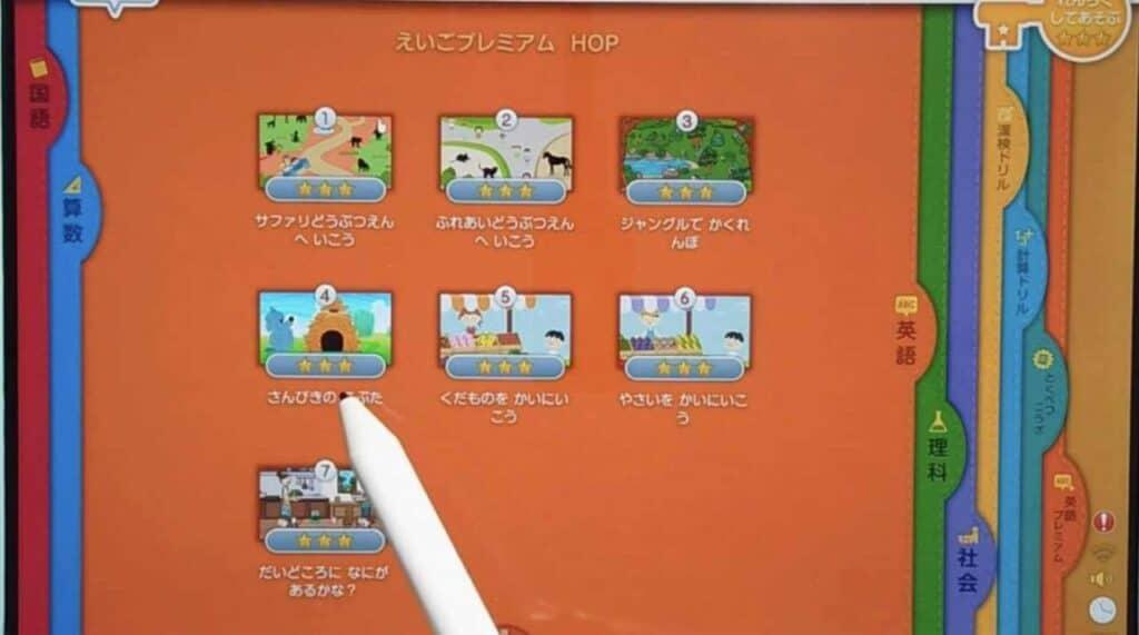 スマイルゼミ英語プレミアムHOP