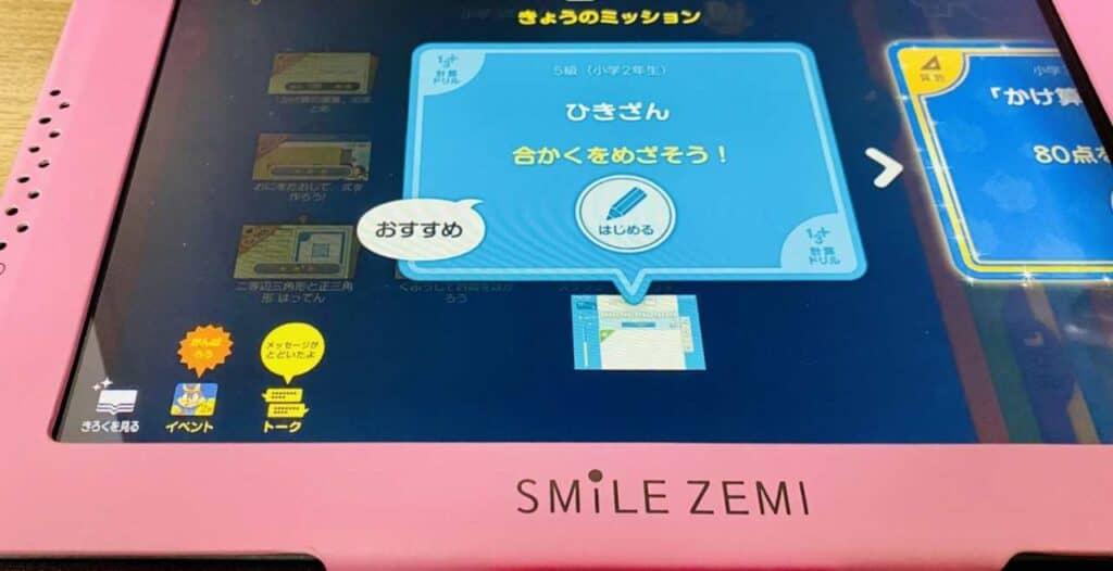 スマイルゼミ_小3きょうのミッション
