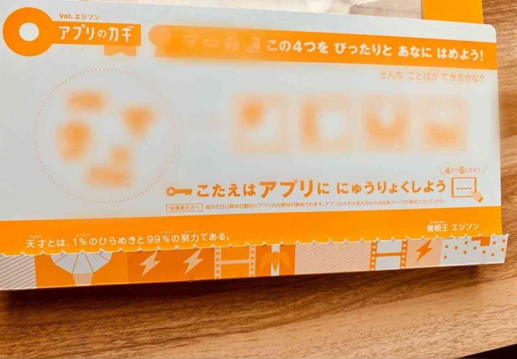 ワンダーボックスお届けBOX4月
