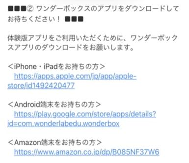 ワンダーボックス資料請求メールアプリダウンロード