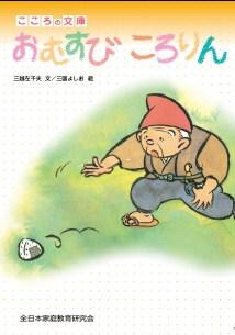 小学ポピー読書本