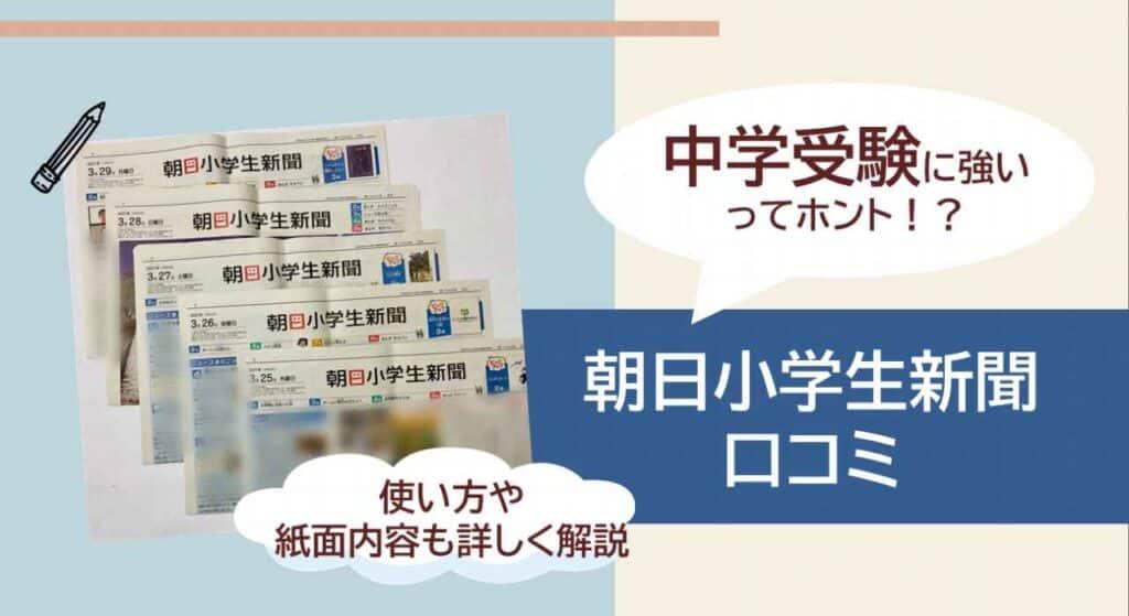 朝日小学生新聞の口コミと中学受験での使い方