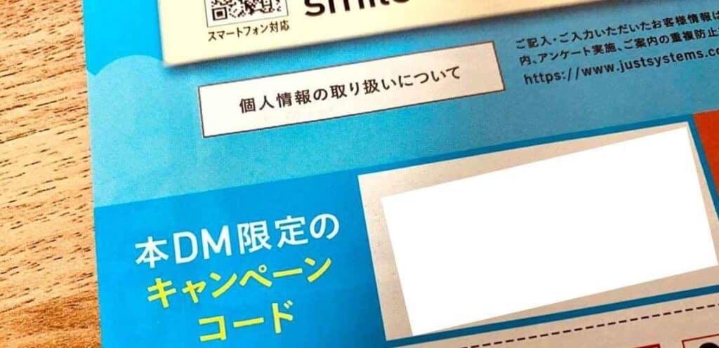 スマイルゼミのDMキャンペーンコード