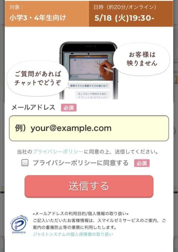 スマイルゼミオンラインセミナー登録