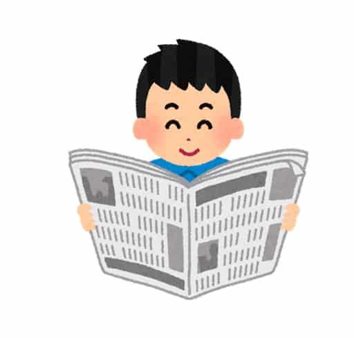 子供新聞活用法3