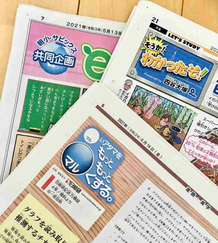 子供新聞3社学習内容比較