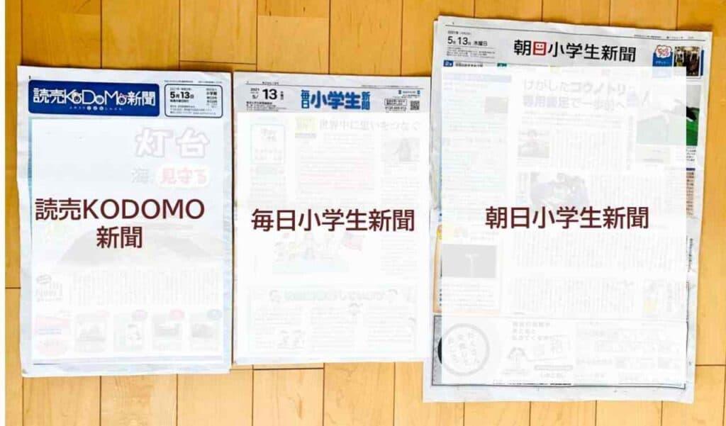 子供新聞の比較、左は読売KODOMO新聞、中央は毎日小学生新聞、右は朝日小学生新聞
