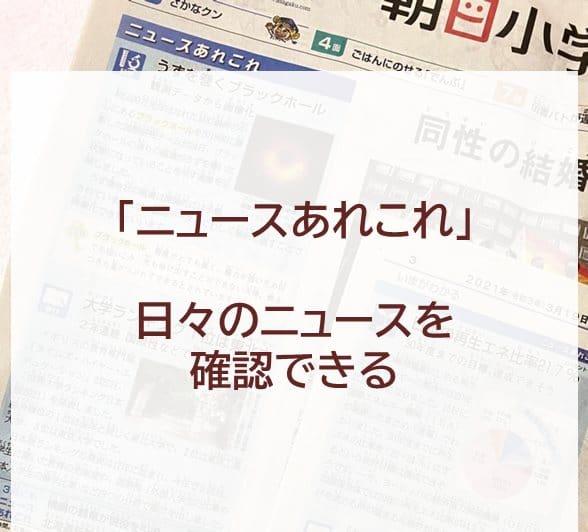 朝日小学生新聞ニュースあれこれ
