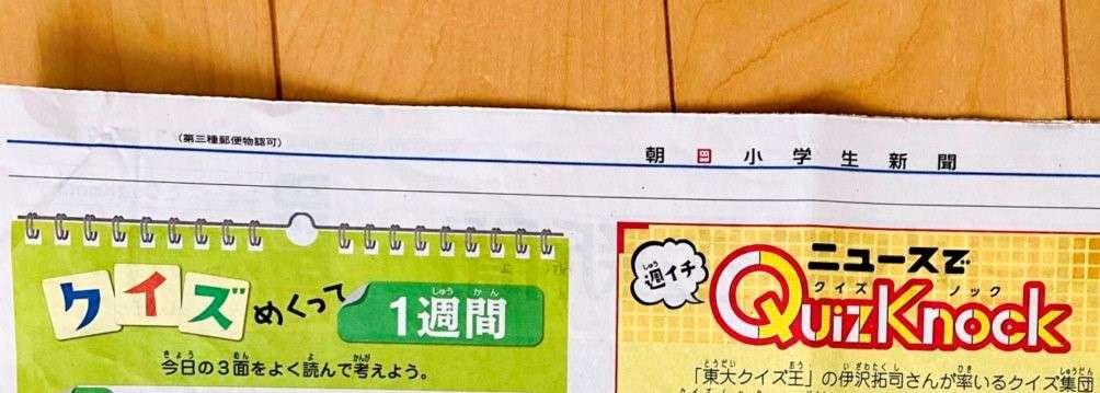 朝日小学生新聞ニュースのクイズ