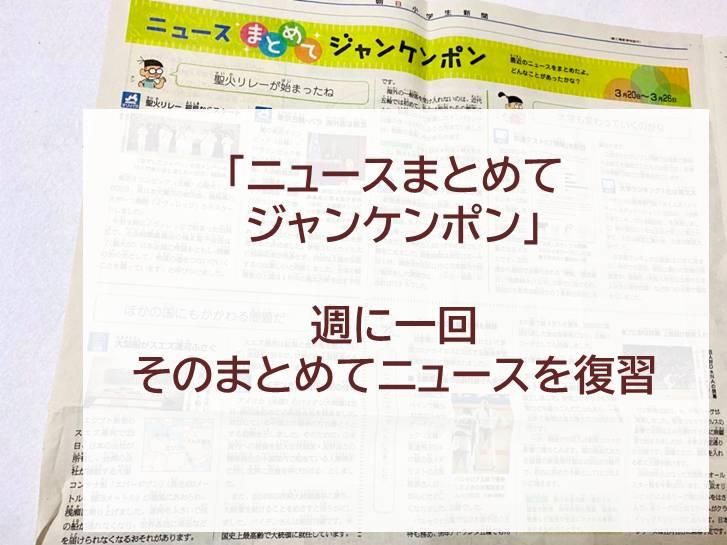 朝日小学生新聞ニュースまとめてジャンケンポン