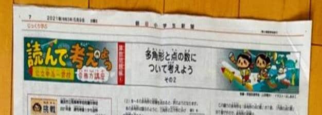 朝日小学生新聞中高一貫校合格力養成講座