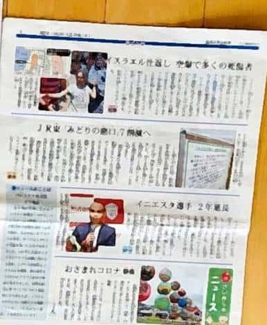 毎日小学生新聞のニュース
