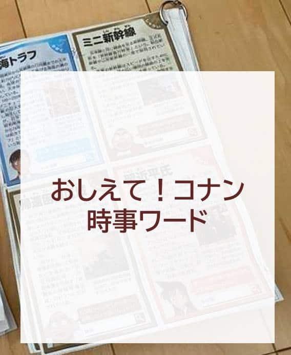 読売KODOMO新聞コナン時事ワード