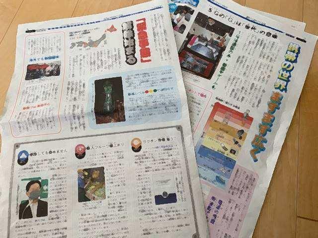 読売KODOMO新聞時事ニュース