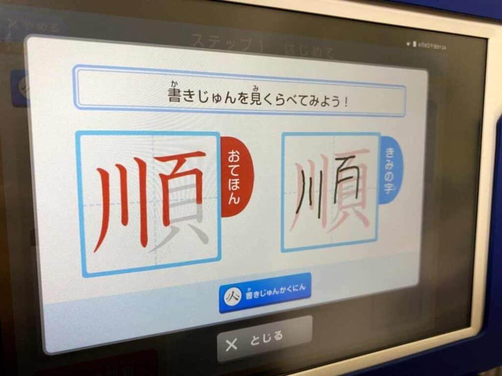 チャレンジタッチ漢字の書き順