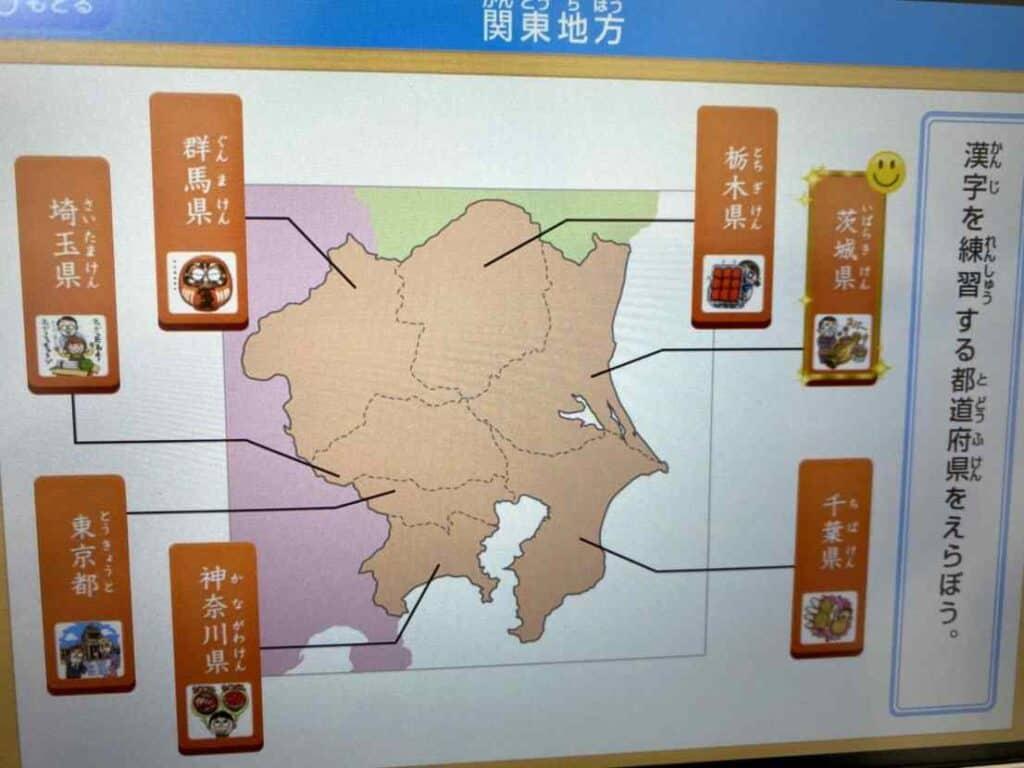 チャレンジタッチ都道府県の漢字