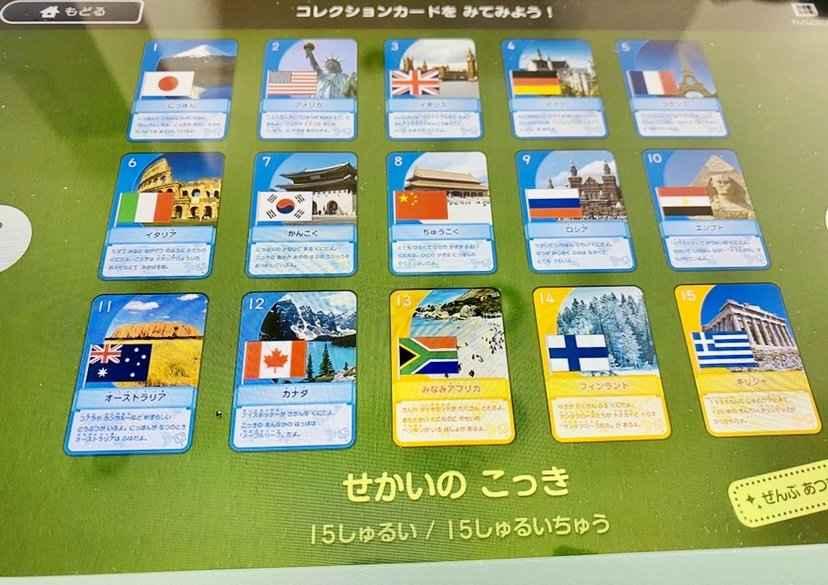 チャレンジタッチ_コレクションカード国旗