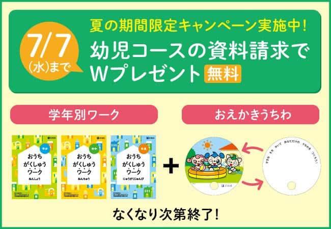 Z会幼児コース資料請求キャンペーン