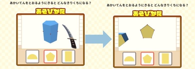 ワンダーボックスの効果1図形センスが鍛えられる