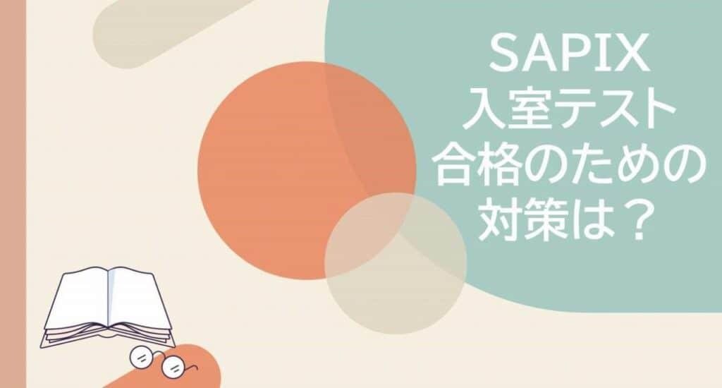 通塾中!SAPIX(サピックス)入室テスト、不合格回避の対策は?