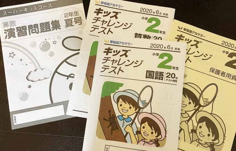 早稲田アカデミーのキッズチャレンジテスト
