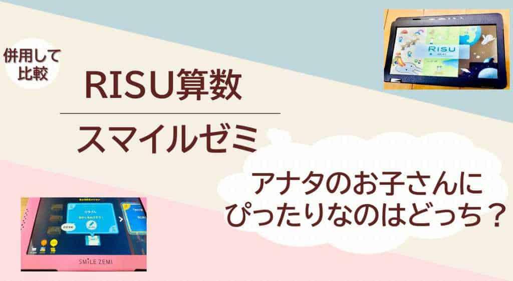 RISU算数・きっずとスマイルゼミの比較