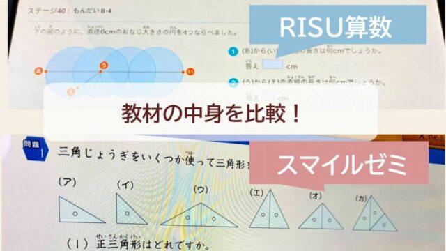 RISU算数・きっずとスマイルゼミの教材の中身の比較