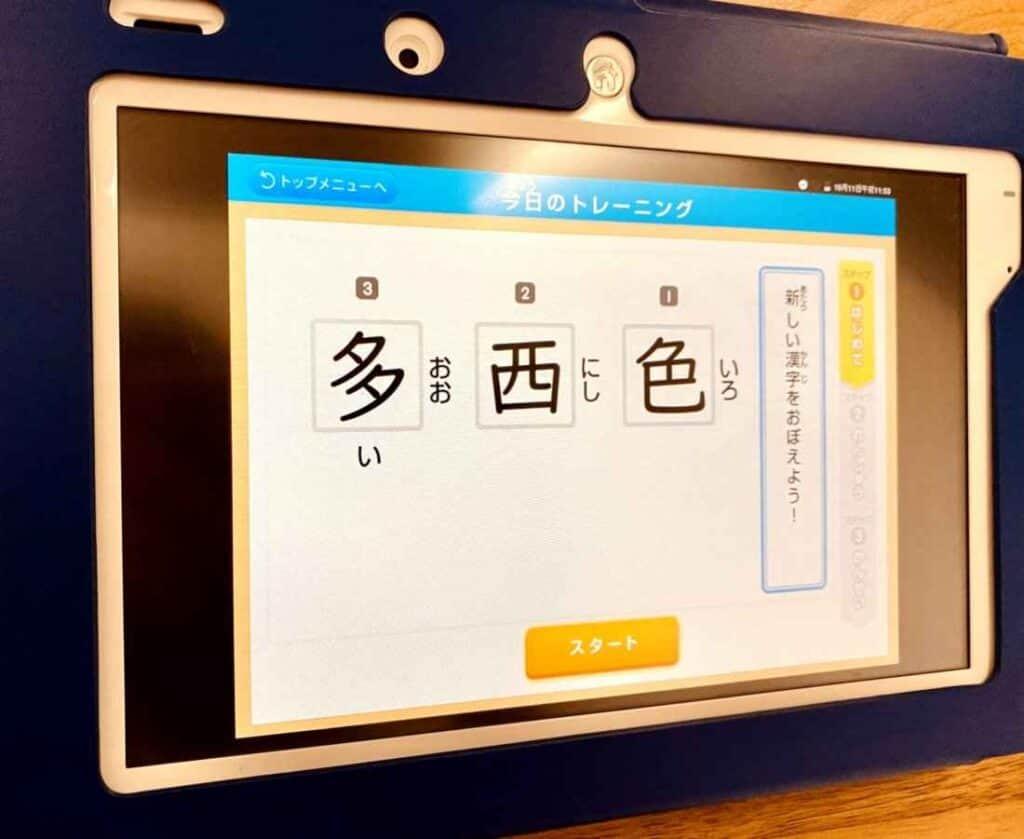 チャレンジタッチの漢字アプリ