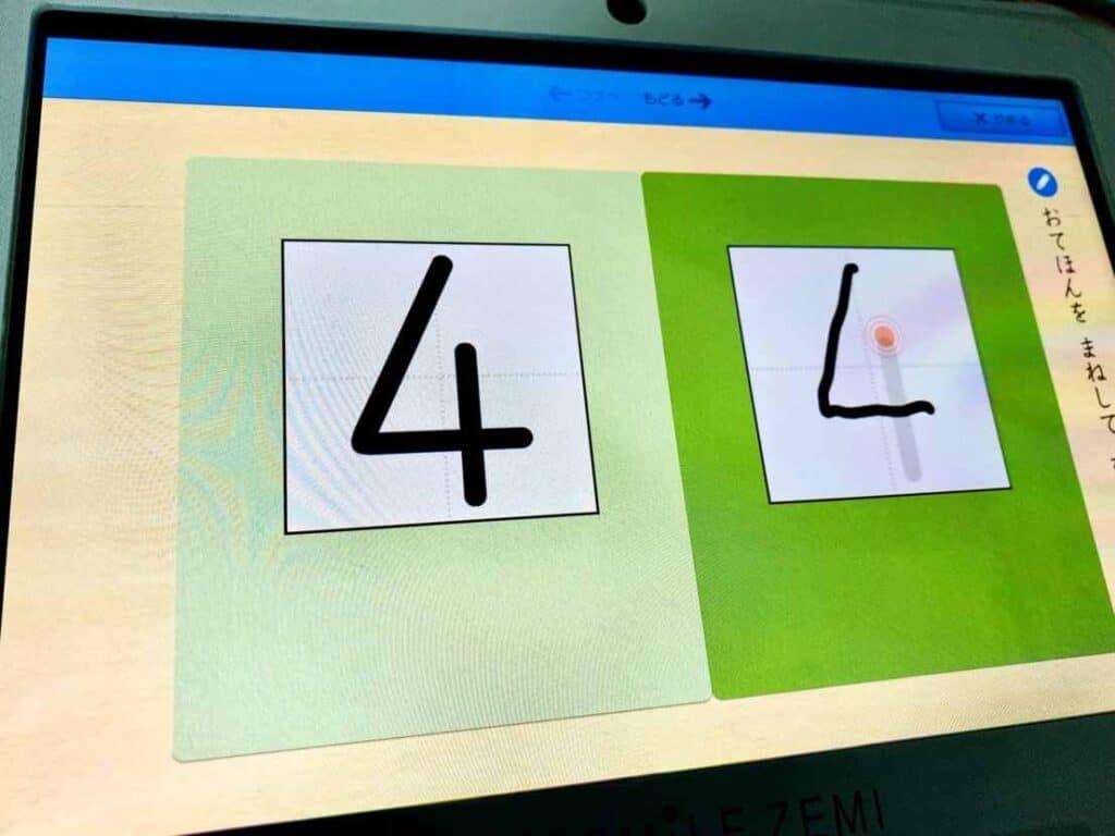スマイルゼミ年長コース数字の練習